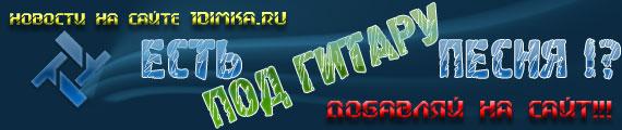 Добавляем песни на 1DIMKA.RU