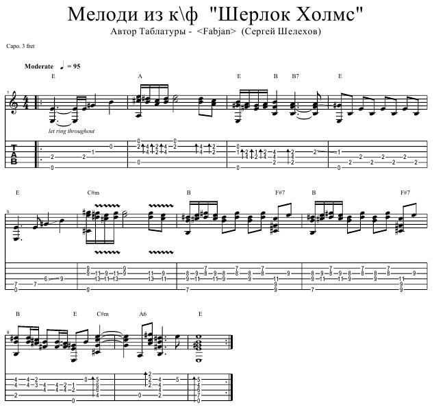 Мелодия из шерлока холмса скачать бесплатно